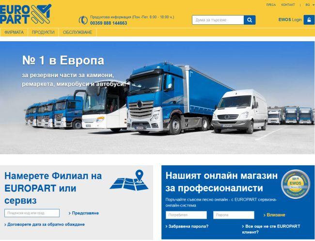 Europart с нов дом в интернет: за по-бързо намиране на части и информация