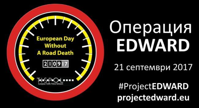 21 септември - Европейски ден без загинали на пътя