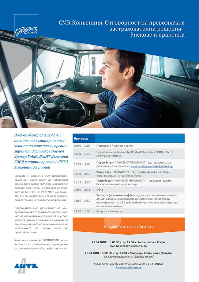 Покана за семинар CMR Конвенция и Отговорност на превозвача от ГрЕКо ДжЛТ България и Лутц Асекуранц Австрия