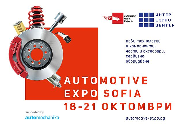 AUTOMOTIVE FORUM & EXPO 2018, SOFIA