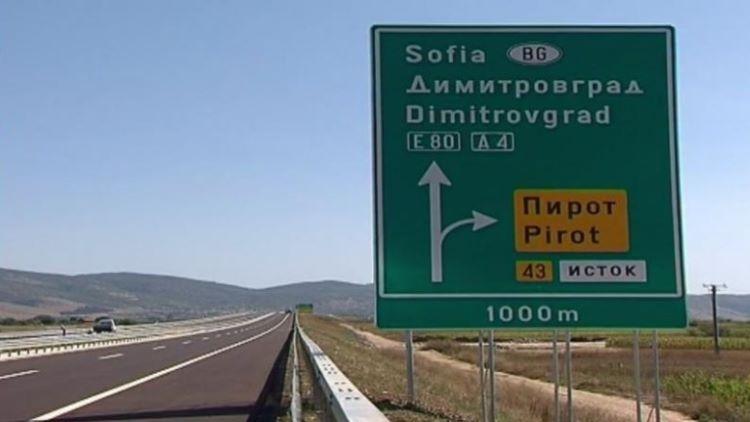 Готова е магистралата Ниш-Калотина