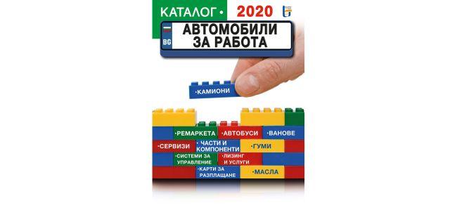 Излезе Каталогът АВТОМОБИЛИ ЗА РАБОТА 2020