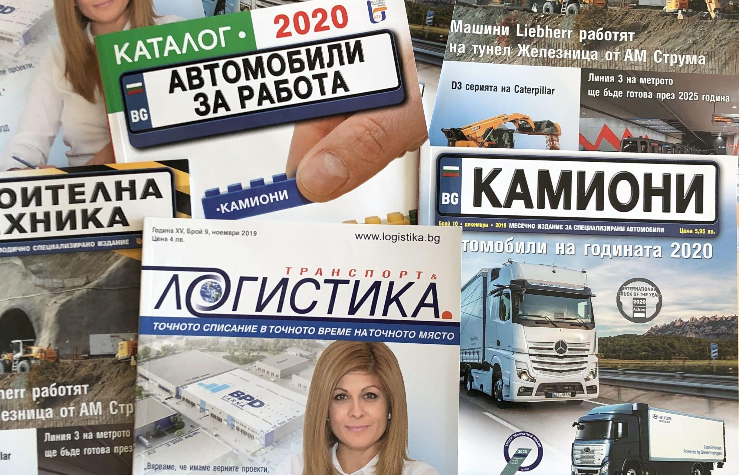 Абонирайте се за изданията на Българска Транспортна Преса!