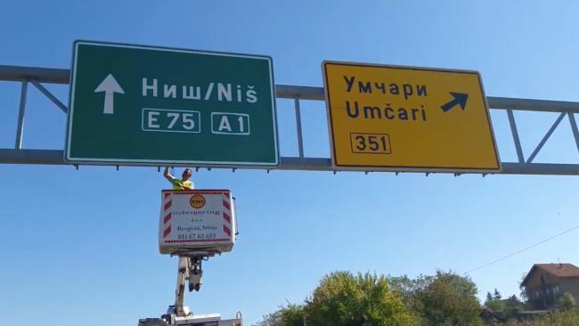 Хърватия и Сърбия с мерки за транзитния трафик