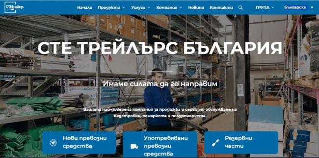 СТЕ Трейлърс България с нов уебсайт