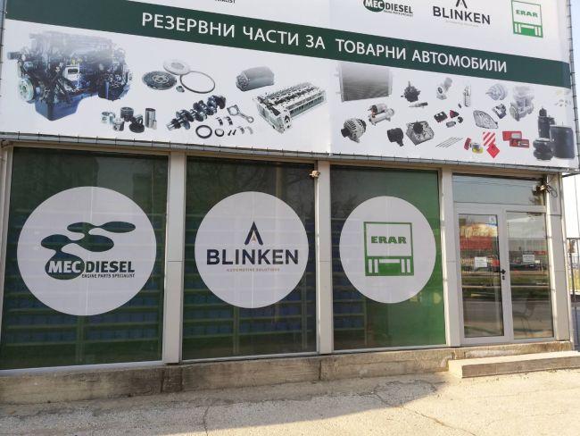 МЕК-ДИЗЕЛ откри в Русе осми магазин у нас