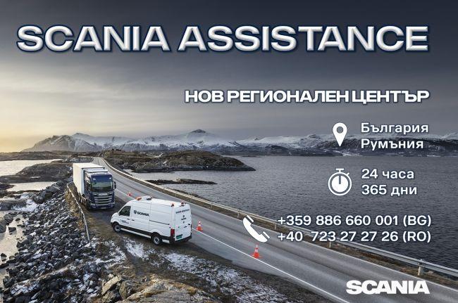 Нов регионален център Scania Assistance