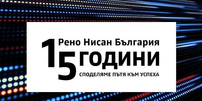 Рено Нисан България стана на 15 години
