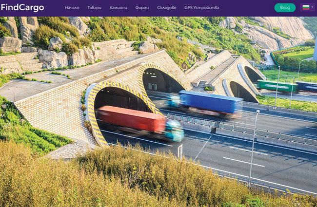 FindCargo.NET – бързо развиваща се транспортна платформа в Европа