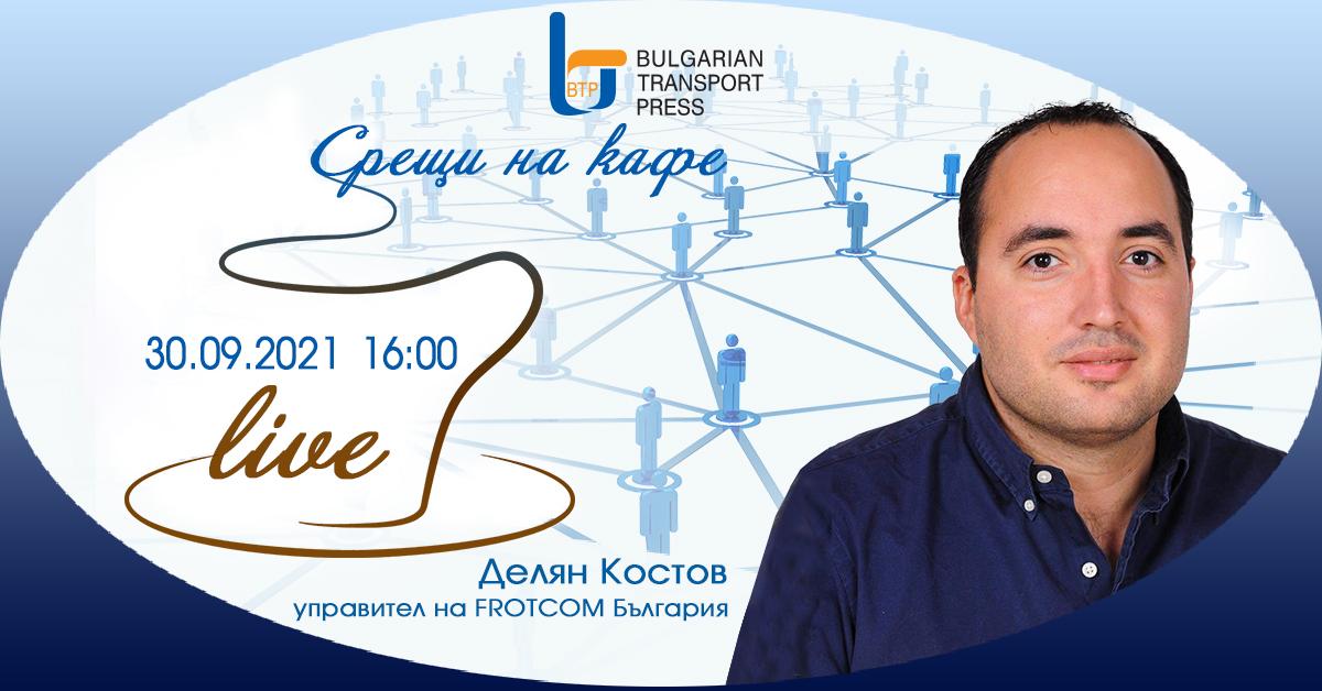 Делян Костов, управител на Frotcom България, в Срещи на кафе на 30 септември